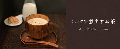 ミルクで煮出すお茶