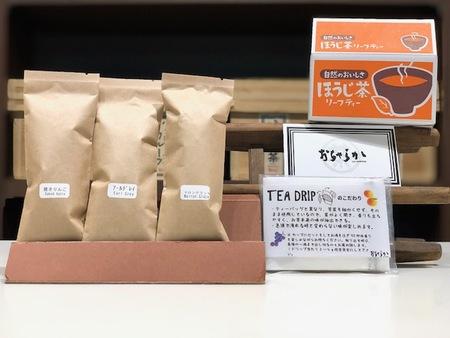 小包み箱SET ほうじ茶箱