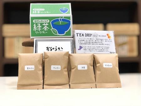小包み箱SET 緑茶箱